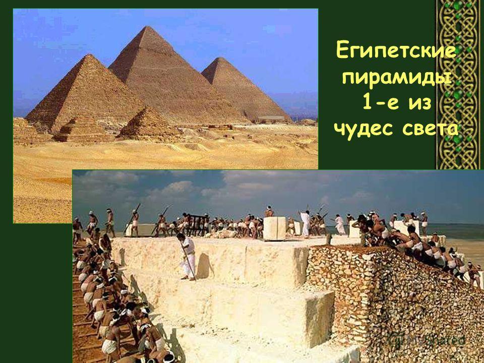 Египетские пирамиды 1-е из чудес света