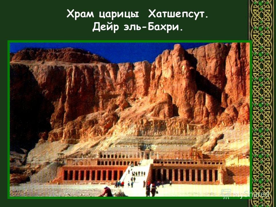 Храм царицы Хатшепсут. Дейр эль-Бахри.
