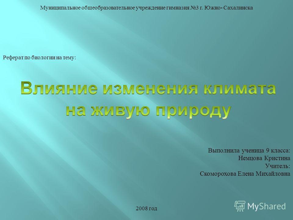 Презентация на тему Реферат по биологии на тему Муниципальное  1 Реферат по биологии на тему Муниципальное общеобразовательное