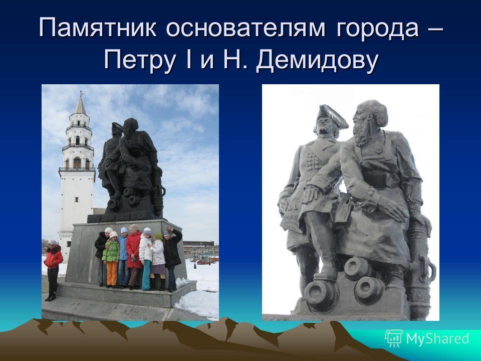 Памятник основателям города – Петру I и Н. Демидову