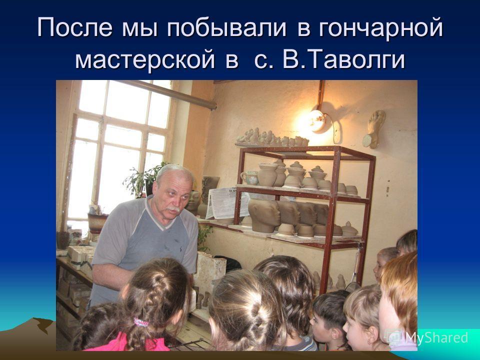 После мы побывали в гончарной мастерской в с. В.Таволги