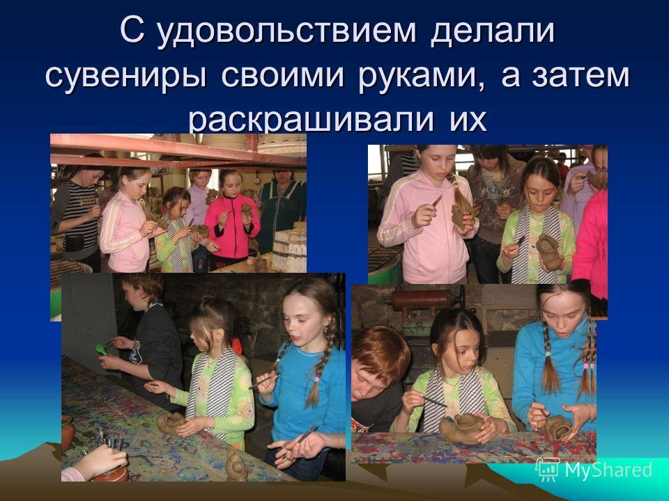 С удовольствием делали сувениры своими руками, а затем раскрашивали их
