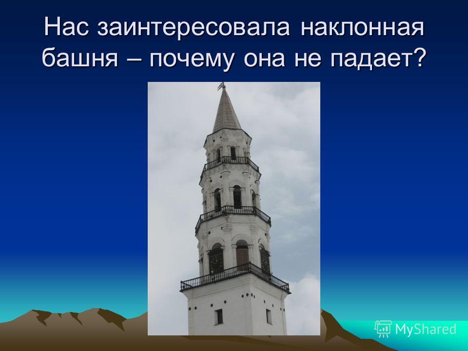 Нас заинтересовала наклонная башня – почему она не падает?