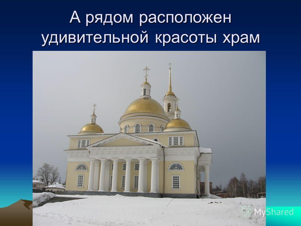 А рядом расположен удивительной красоты храм