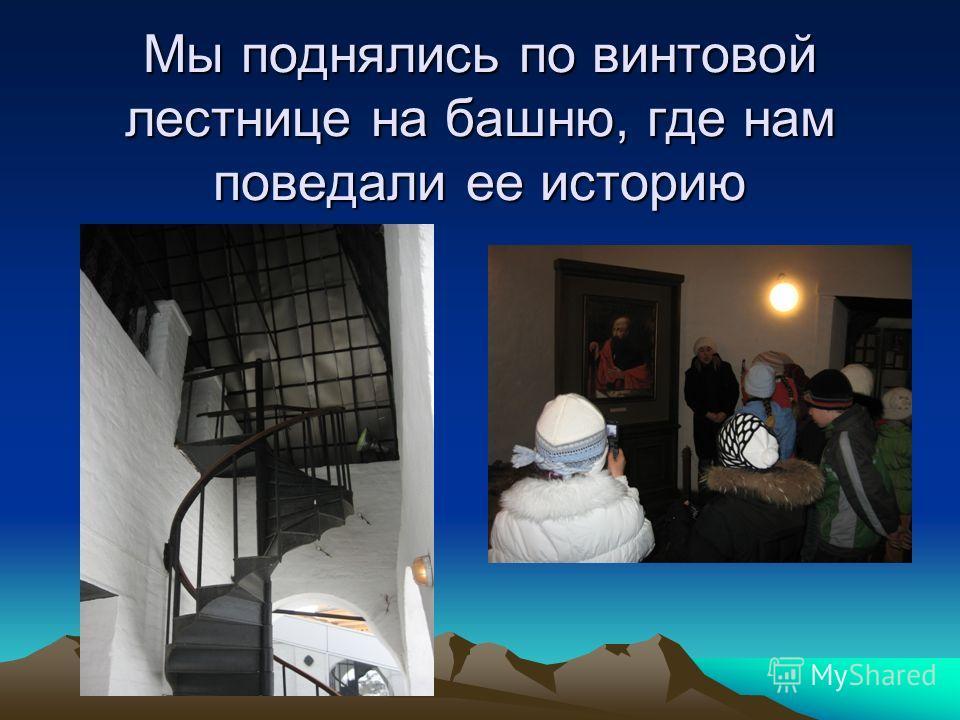 Мы поднялись по винтовой лестнице на башню, где нам поведали ее историю