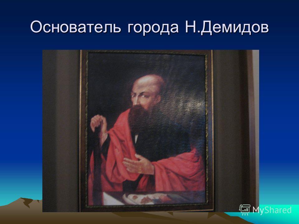Основатель города Н.Демидов