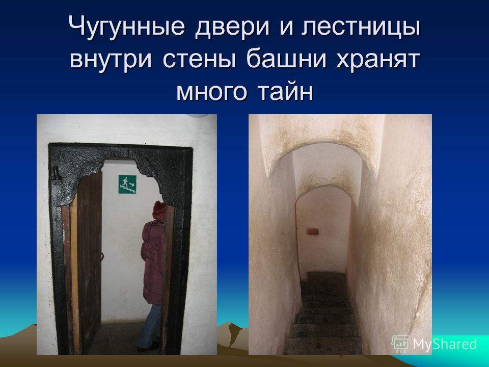 Чугунные двери и лестницы внутри стены башни хранят много тайн