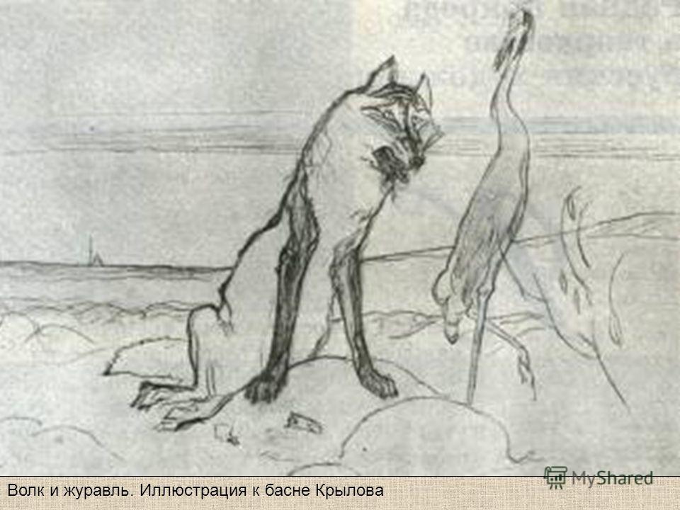 Волк и журавль. Иллюстрация к басне Крылова
