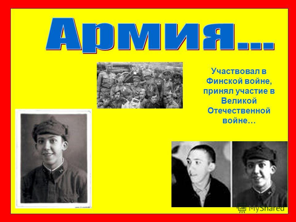 Участвовал в Финской войне, принял участие в Великой Отечественной войне…