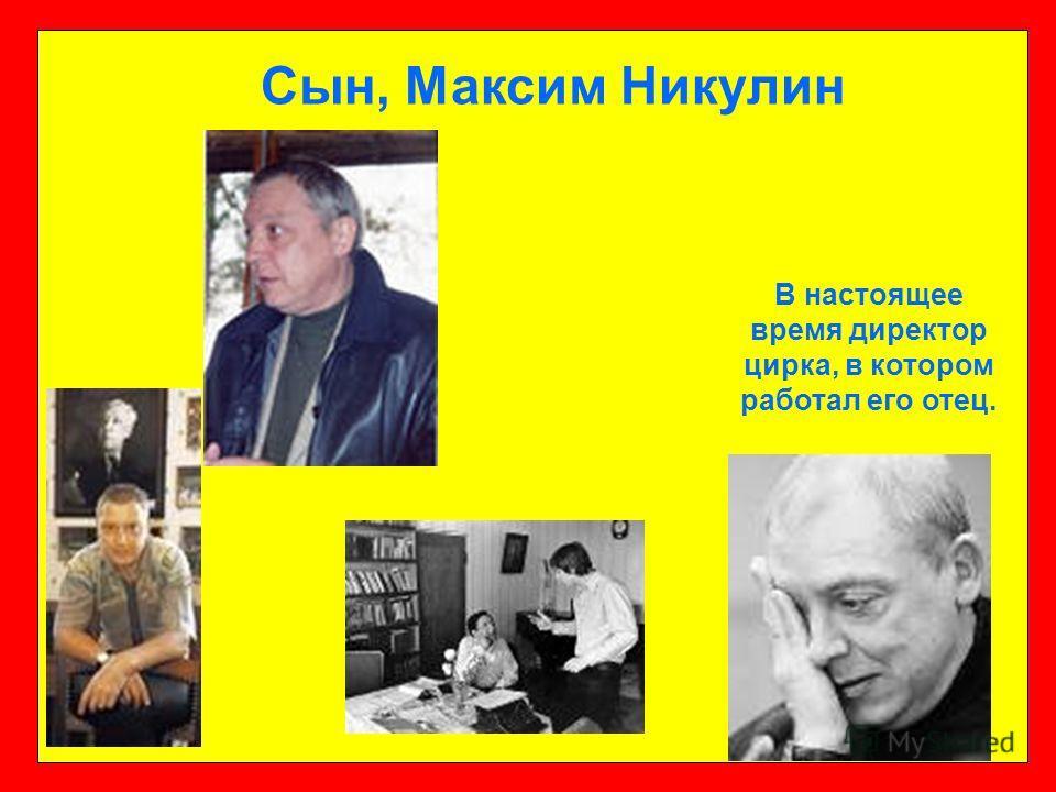 Сын, Максим Никулин В настоящее время директор цирка, в котором работал его отец.
