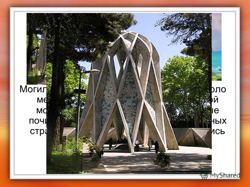 Бессмертие. Могила Хайяма находится в Нишапуре около мечети памяти имама Махрука. На этой могиле в 1934г. на средства, собранные почитателями творчества Хайяма в разных странах, был воздвигнут обелиск. Надпись на обелиске гласит: СМЕРТЬ МУДРЕЦА 516 г