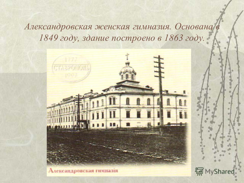 Александровская женская гимназия. Основана в 1849 году, здание построено в 1863 году.