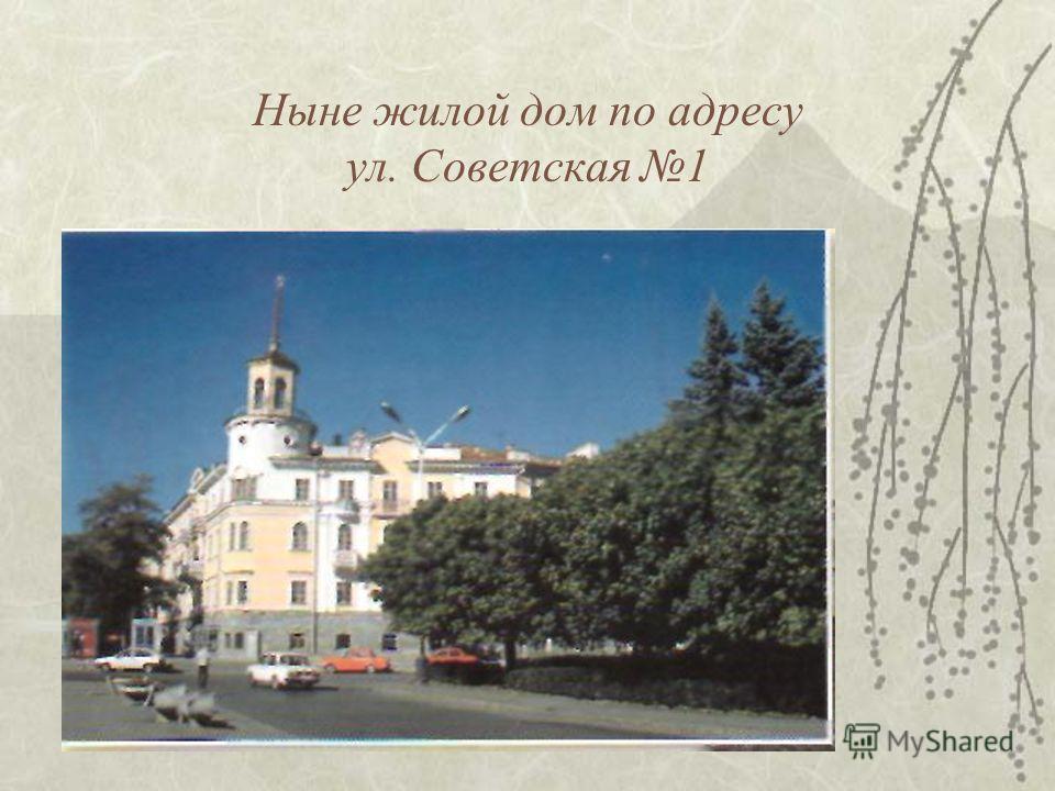 Ныне жилой дом по адресу ул. Советская 1