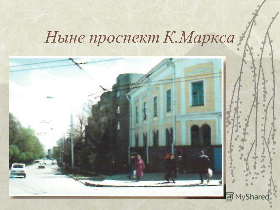Ныне проспект К.Маркса