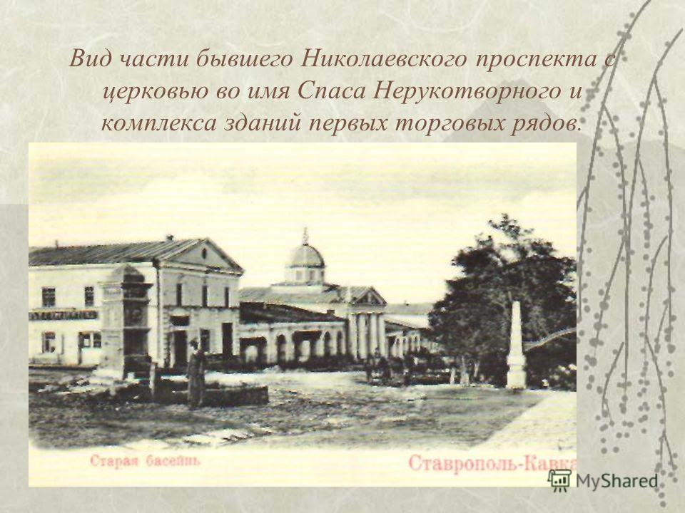 Вид части бывшего Николаевского проспекта с церковью во имя Спаса Нерукотворного и комплекса зданий первых торговых рядов.