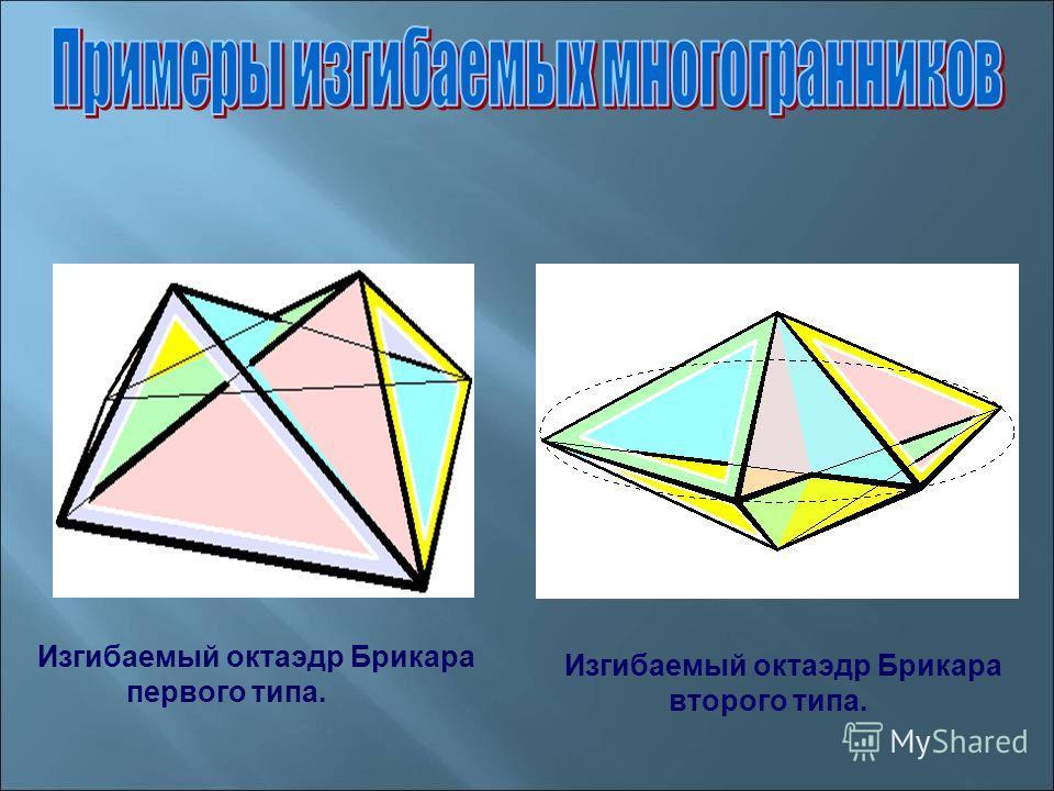 В 1976 году американский математик Роберт Коннелли впервые построил изгибаемый многогранник без самопересечений. Из всех известных на сегодняшний день изгибаемых многогранников без самопересечений наименьшее число вершин (девять) имеет многогранник,