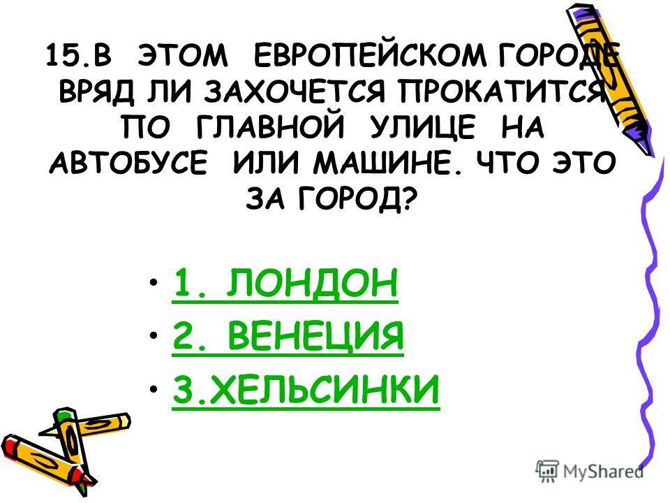 14. ИМЕННО ОНА СТАЛА ПЕРВОЙ ЖЕНЩИНОЙ КОСМОНАВТОМ. 1. СВЕТЛАНА САВИЦКАЯ 2. ЛЮБОВЬ ОРЛОВА 3. ВАЛЕНТИНА ТЕРЕШКОВА