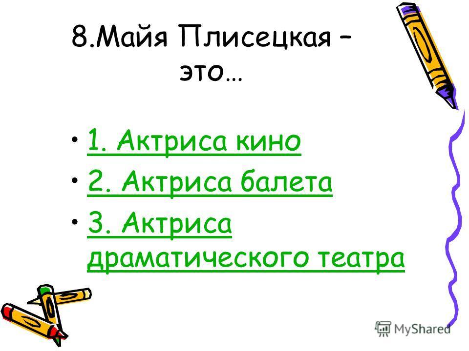 7. Казимир Малевич написал… 1. Чёрный квадрат 2. Красный круг 3. Жёлтый овал