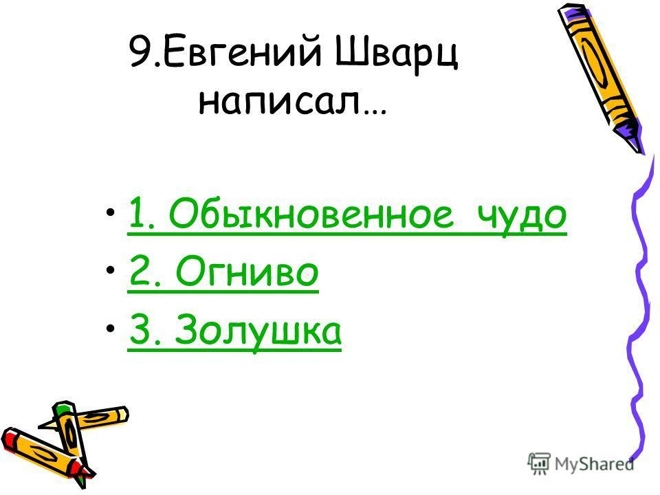8.Майя Плисецкая – это… 1. Актриса кино 2. Актриса балета 3. Актриса драматического театра3. Актриса драматического театра