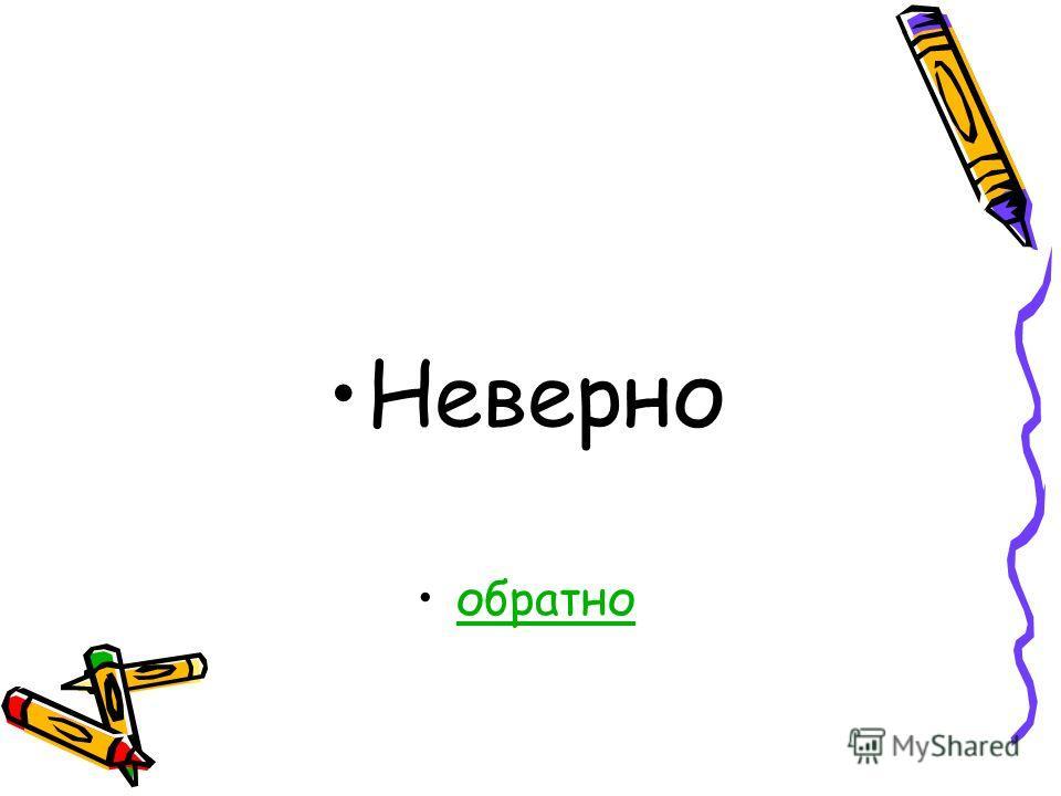9.Евгений Шварц написал… 1. Обыкновенное чудо 2. Огниво 3. Золушка