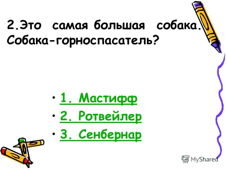 1.Самое глубокое озеро России - 1. Каспийское1. Каспийское 2. Ладожское2. Ладожское 3. Байкал3. Байкал