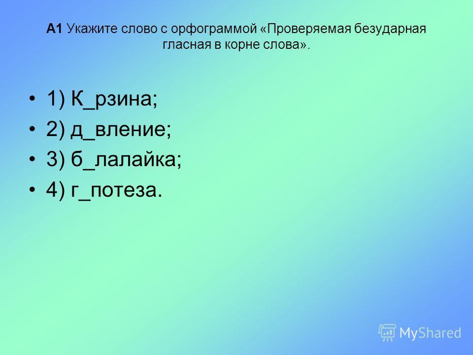 А1 Укажите слово с орфограммой «Проверяемая безударная гласная в корне слова». 1) К_рзина; 2) д_вление; 3) б_лалайка; 4) г_потеза.
