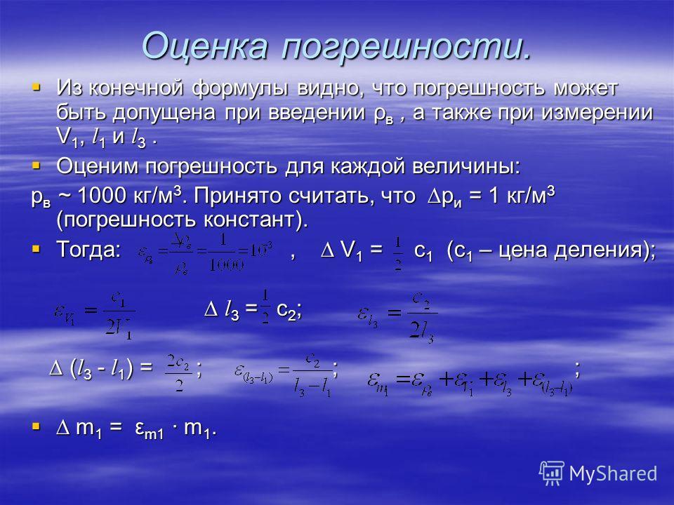 Оценка погрешности. Из конечной формулы видно, что погрешность может быть допущена при введении ρ в, а также при измерении V 1, l 1 и l 3. Из конечной формулы видно, что погрешность может быть допущена при введении ρ в, а также при измерении V 1, l 1