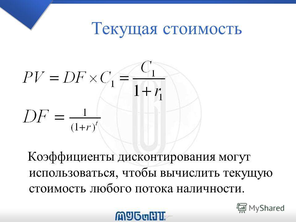 Текущая стоимость Коэффициенты дисконтирования могут использоваться, чтобы вычислить текущую стоимость любого потока наличности.
