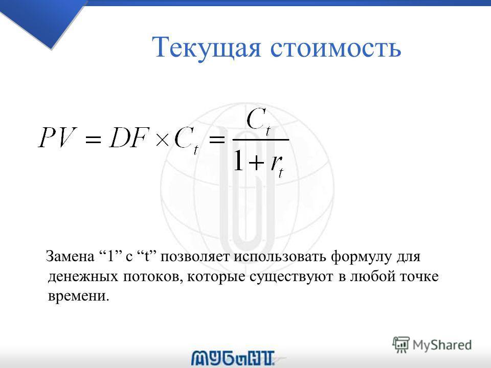 Текущая стоимость Замена 1 с t позволяет использовать формулу для денежных потоков, которые существуют в любой точке времени.
