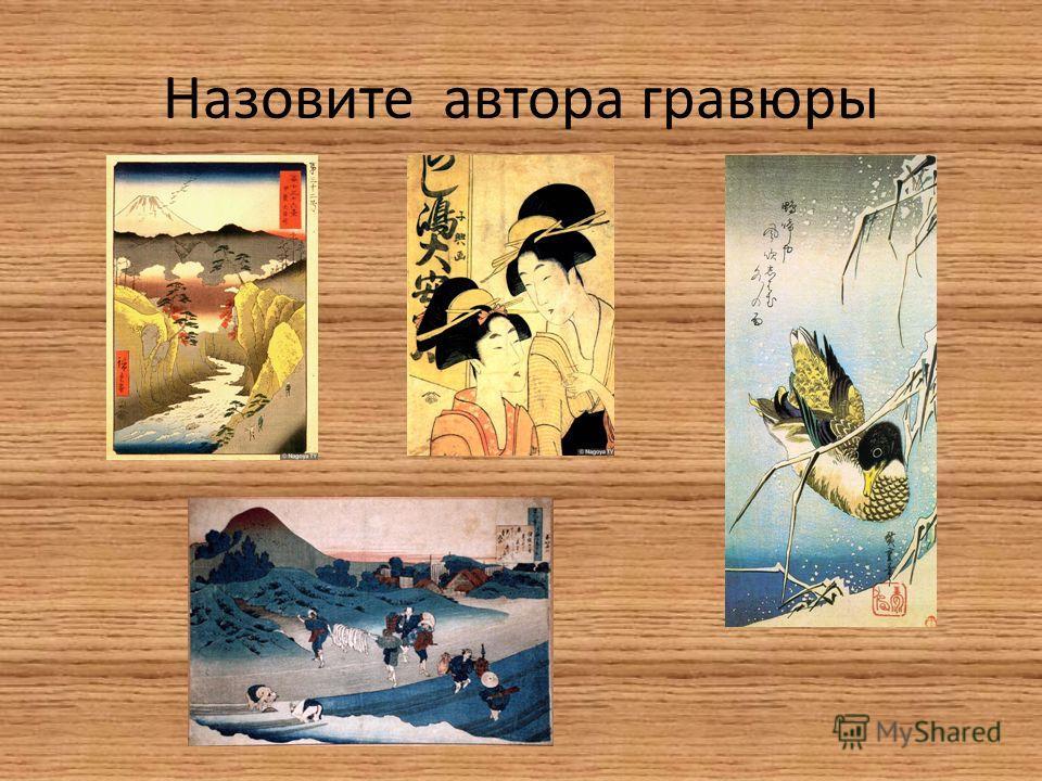 Назовите автора гравюры