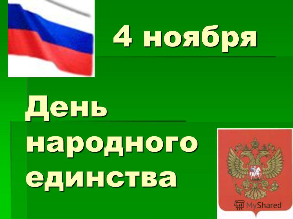 1 4 ноября День народного единства 4 ноября День народного единства