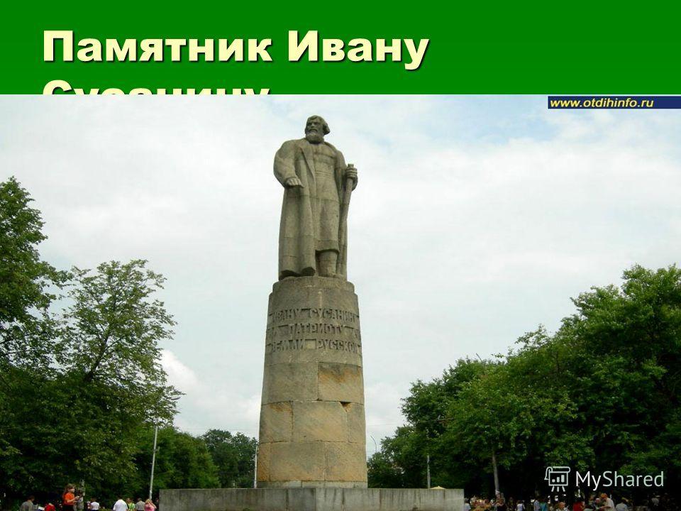 10 Памятник Ивану Сусанину