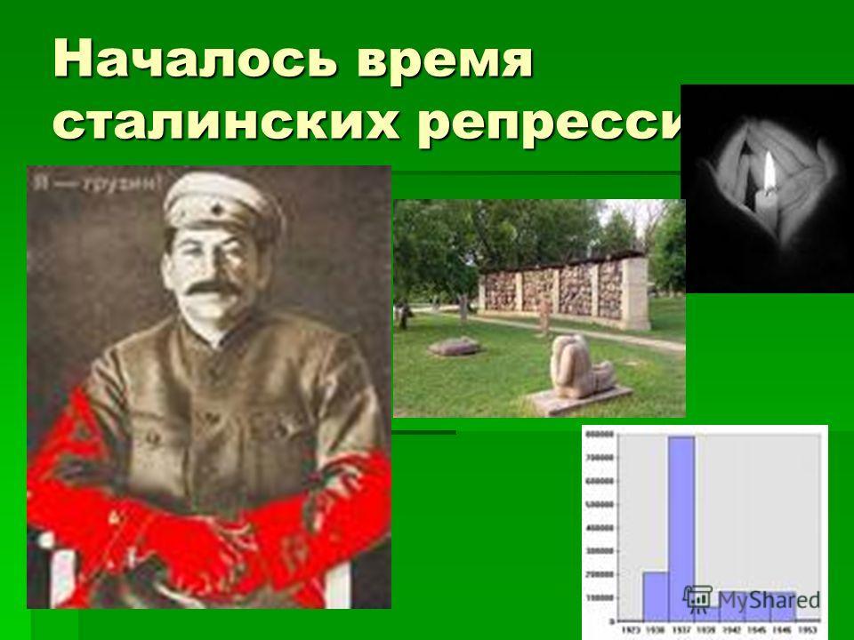 24 Началось время сталинских репрессий