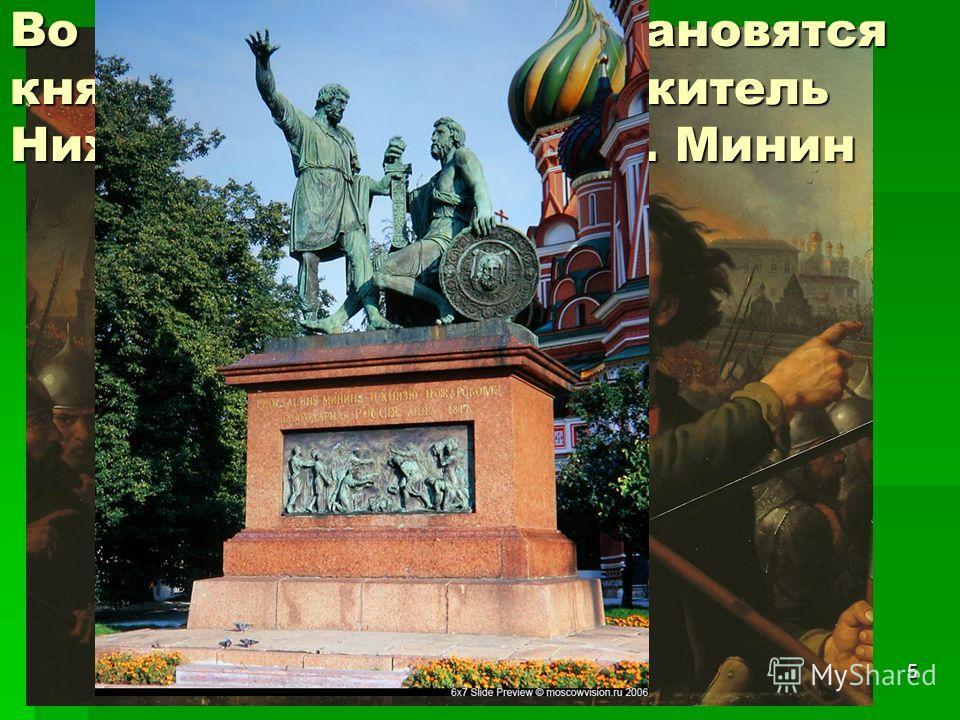 5 Во главе ополчения становятся князь Д. Пожарский и житель Нижнего Новгорода – К. Минин