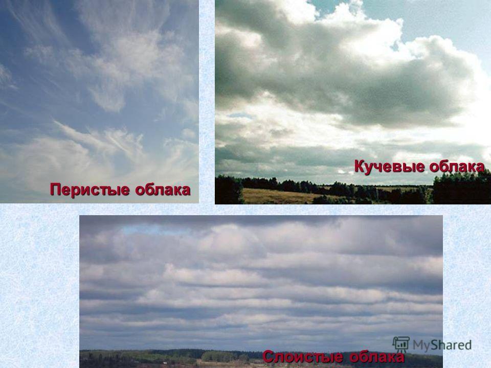 Кучевые облака Перистые облака Слоистые облака