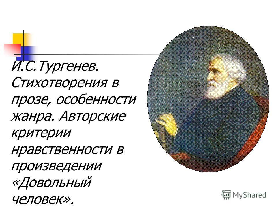 И.С.Тургенев. Стихотворения в прозе, особенности жанра. Авторские критерии нравственности в произведении «Довольный человек».