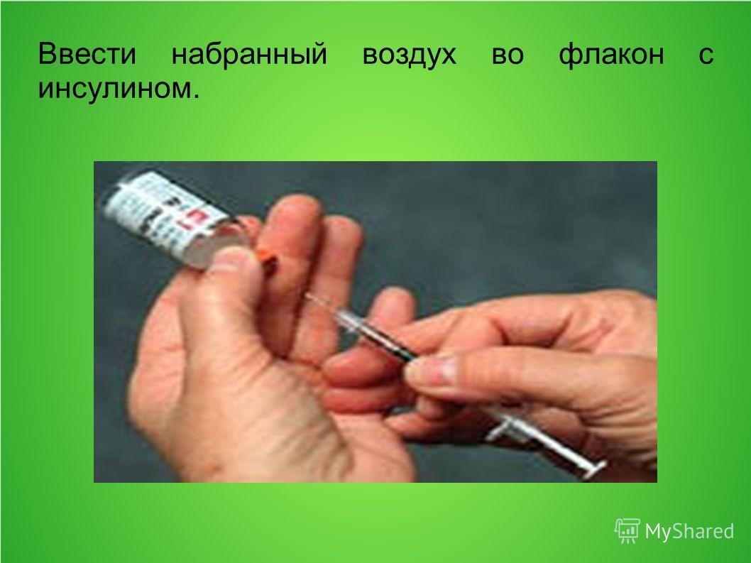 Ввести набранный воздух во флакон с инсулином.