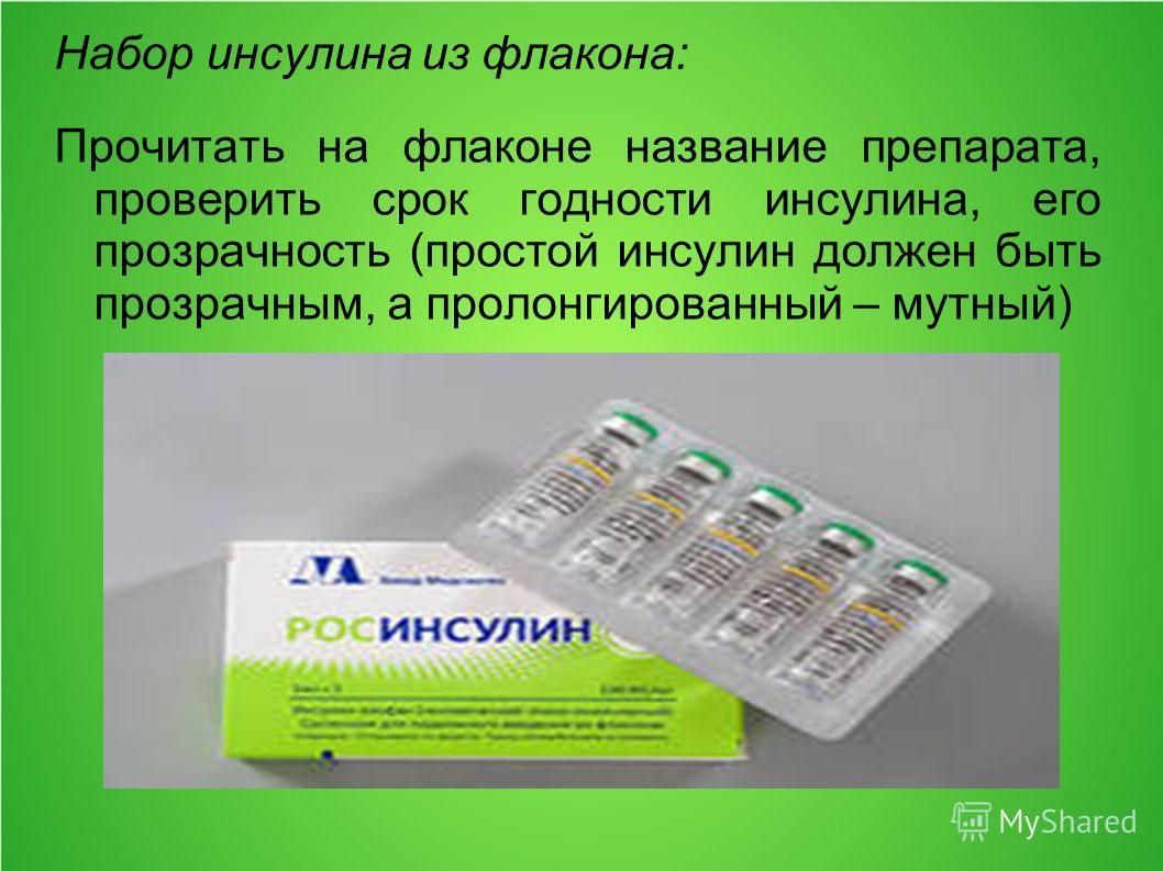 Набор инсулина из флакона: Прочитать на флаконе название препарата, проверить срок годности инсулина, его прозрачность (простой инсулин должен быть прозрачным, а пролонгированный – мутный)