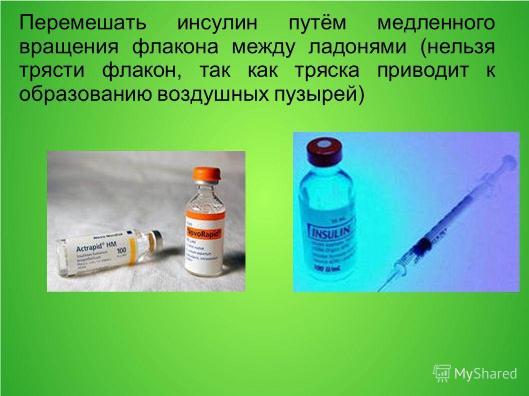 Перемешать инсулин путём медленного вращения флакона между ладонями (нельзя трясти флакон, так как тряска приводит к образованию воздушных пузырей)