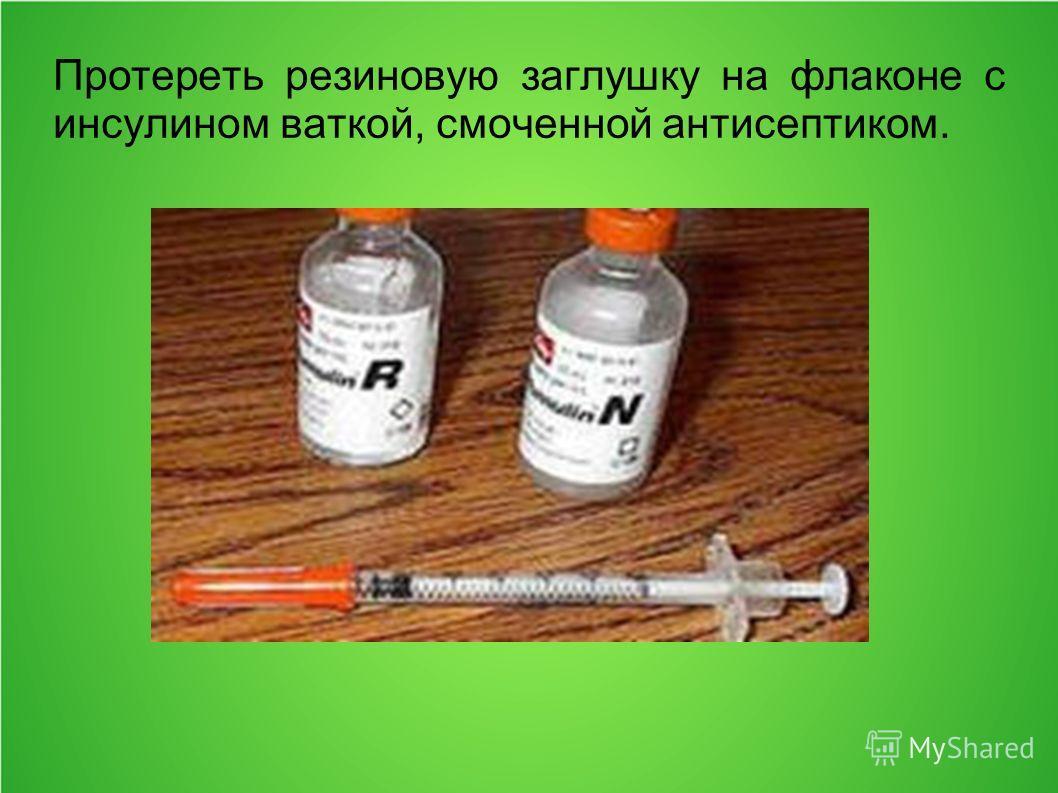 Протереть резиновую заглушку на флаконе с инсулином ваткой, смоченной антисептиком.