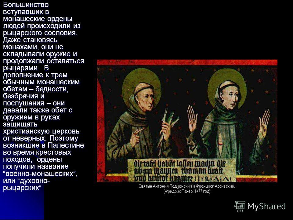Орден – объединение рыцарей монахов Большинство вступавших в монашеские ордены людей происходили из рыцарского сословия. Даже становясь монахами, они не складывали оружие и продолжали оставаться рыцарями. В дополнение к трем обычным монашеским обетам