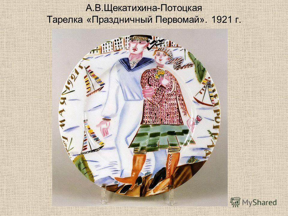 А.В.Щекатихина-Потоцкая Тарелка «Праздничный Первомай». 1921 г.