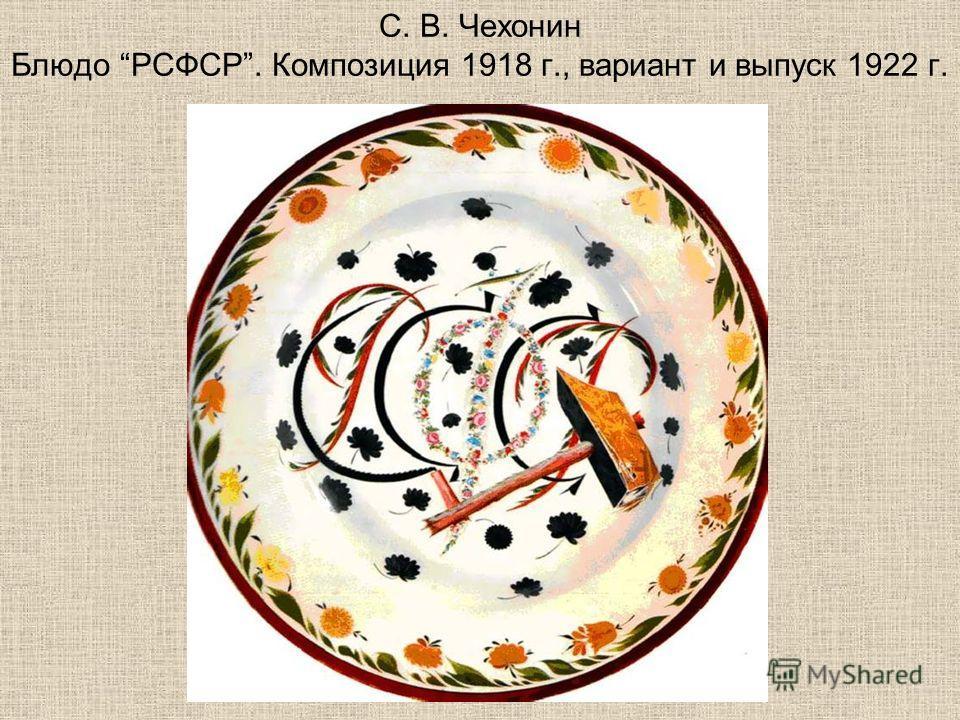 С. В. Чехонин Блюдо РСФСР. Композиция 1918 г., вариант и выпуск 1922 г.