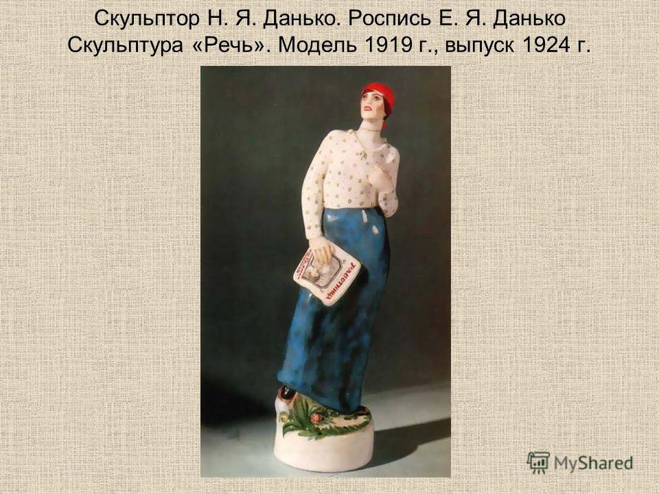 Скульптор Н. Я. Данько. Роспись Е. Я. Данько Скульптура «Речь». Модель 1919 г., выпуск 1924 г.