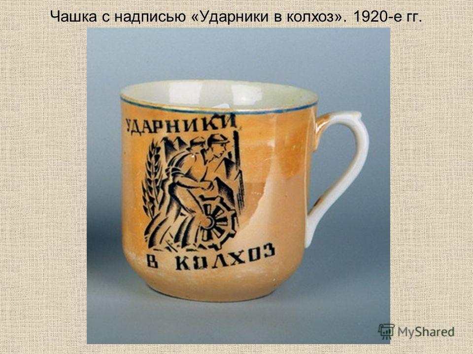 Чашка с надписью «Ударники в колхоз». 1920-е гг.