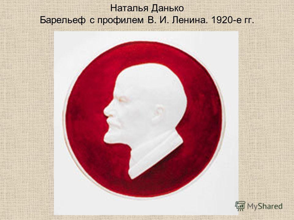 Наталья Данько Барельеф с профилем В. И. Ленина. 1920-е гг.
