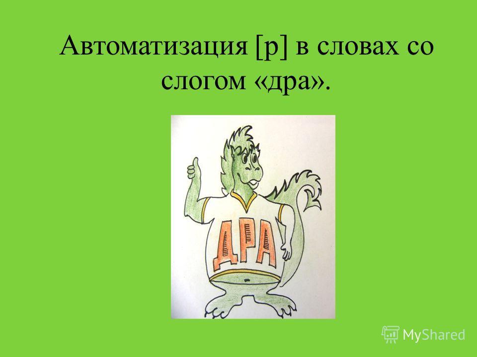 Автоматизация [р] в словах со слогом «дра».