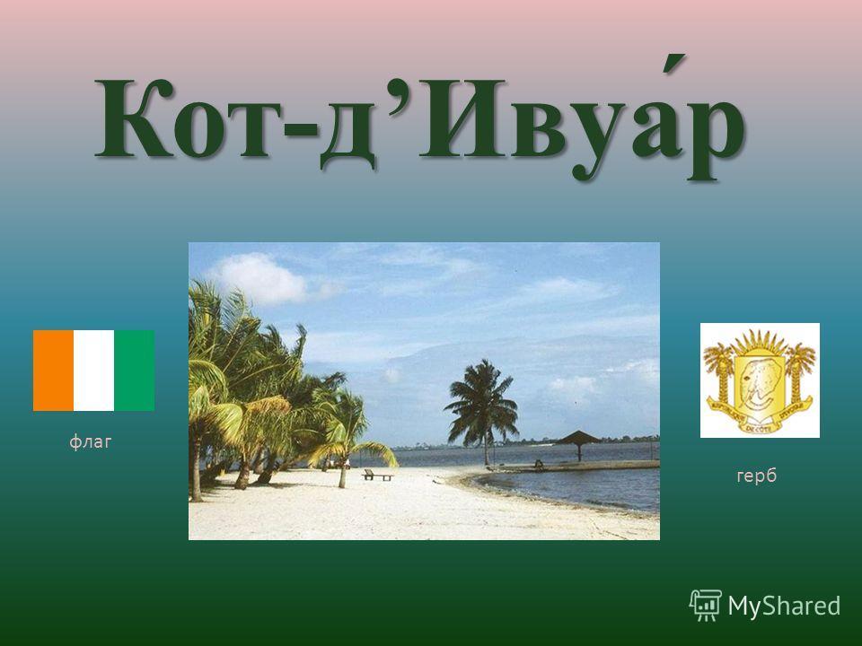 Кот-дИвуа́р флаг герб
