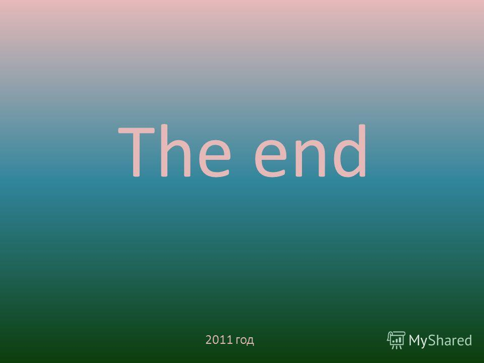 The end 2011 год