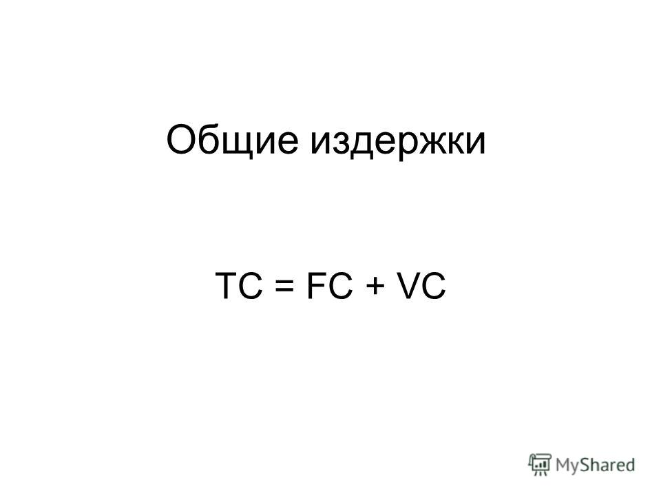 Общие издержки тс fc vc